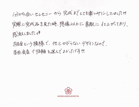 20022402木目金の結婚指輪_U004.jpg