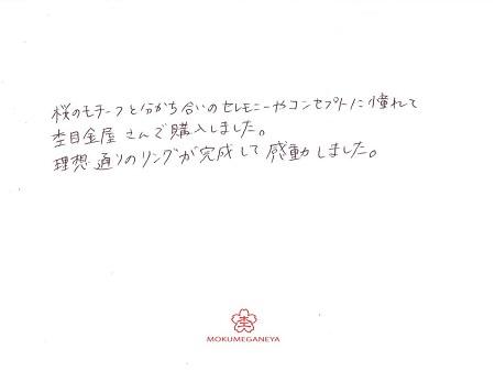 20022501木目金の婚約指輪・結婚指輪_OM005.jpg