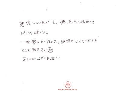 20022801木目金の結婚指輪_Y005.jpg