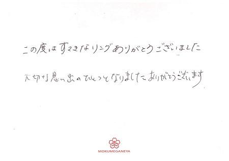 20030101 木目金の結婚指輪_A005.jpg