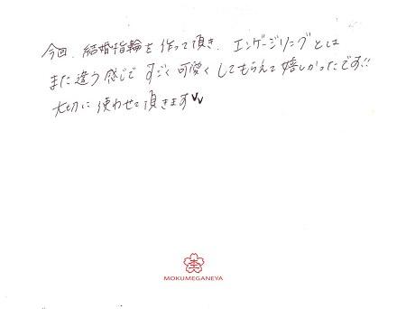 20030101木目金の結婚指輪_OM004.jpg