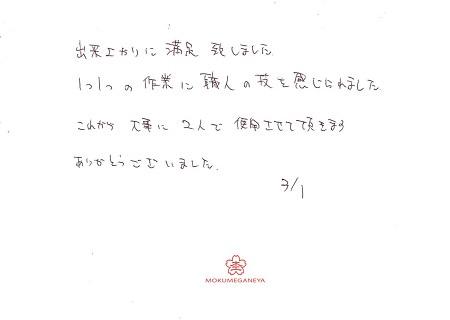 20030101木目金の結婚指輪_Y004.jpg