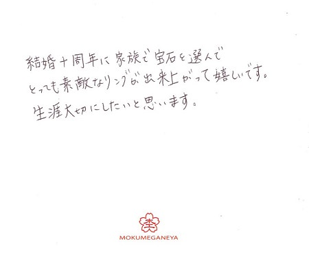 20030103木目金の10周年_U004.jpg