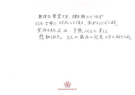 20030501木目金の婚約指輪_A002.jpg