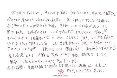 20030501木目金の結婚指輪_S005.jpg