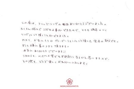 20030601 杢目金屋の結婚指輪_S005.jpg
