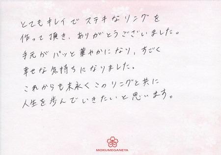20030701木目金の婚約・結婚指輪_F004.jpg
