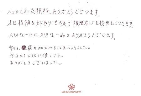 20030701木目金の結婚指輪_U005.jpg