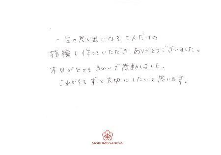20030702木目金の結婚指輪M_004.jpg