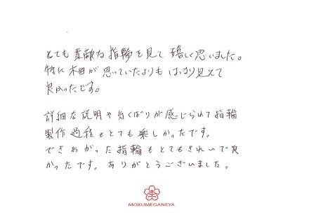 20030801木目金の婚約指輪M_002.jpg