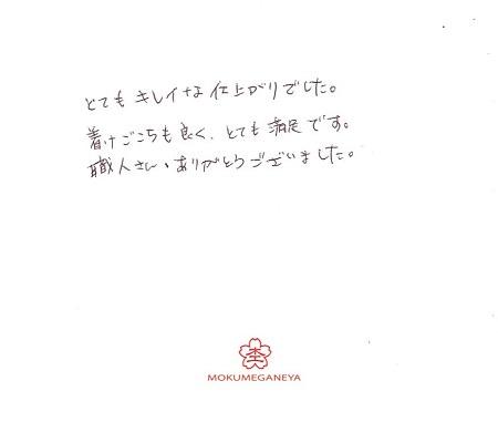 20030801木目金の結婚指輪_U005.jpg