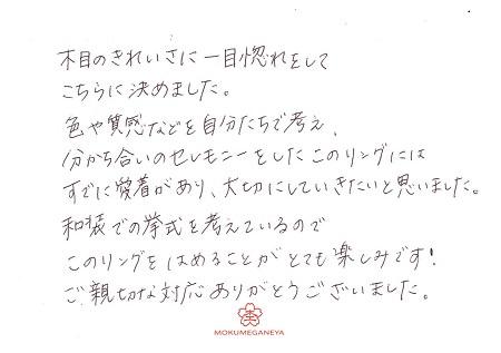 20030801木目金の結婚指輪_Y004.jpg