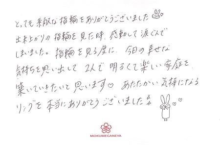 20030801木目金の結婚指輪_C005.jpg