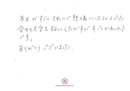 20030802木目金の結婚指輪_Y005.jpg