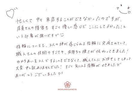20030804木目金の結婚指輪_Y005.jpg