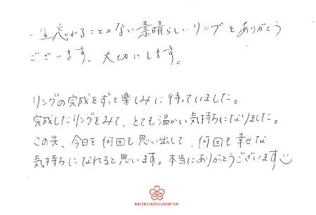 20030901 木目金の婚約・結婚指輪_B005.png