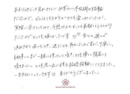 20031001木目金の結婚指輪_LH005.jpg