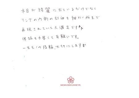 20031002木目金の結婚指輪_LH004.jpg