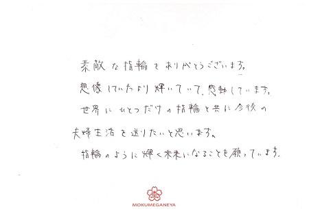 20031201 木目金の結婚指輪_A005.jpg