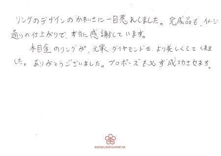 20031201木目金の婚約指輪_Y002(1).jpg