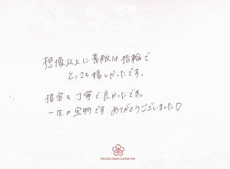 20031301木目金の結婚指輪_H004.jpg