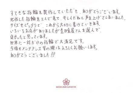 20031301木目金の結婚指輪_C004.jpg