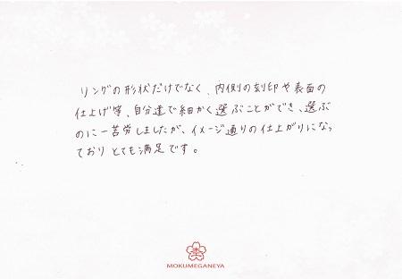 20031401木目金の結婚指輪_H004.jpg