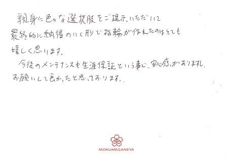 20031401木目金の結婚指輪_U00 3.jpg