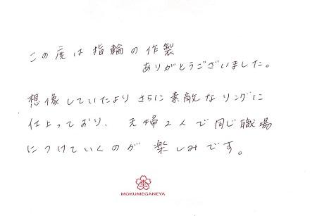 20031401木目金の結婚指輪_C004.jpg