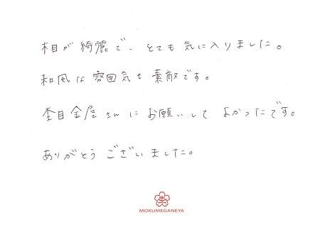 20031402木目金の婚約・結婚指輪_B005.jpg