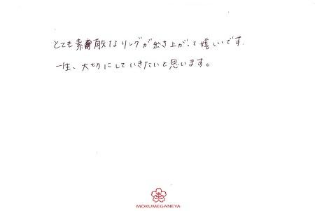 20031402木目金屋の結婚指輪_Z005.jpg
