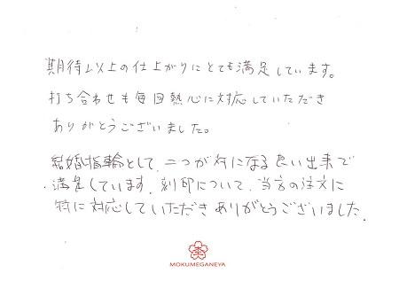 20031403木目金の結婚指輪_Y005.jpg