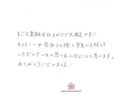 20031403木目金屋の結婚指輪_Z005.jpg