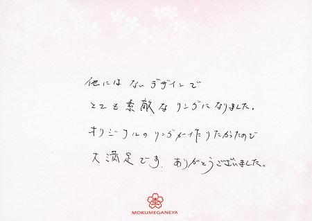 20031404木目金の婚約指輪_F002.jpg