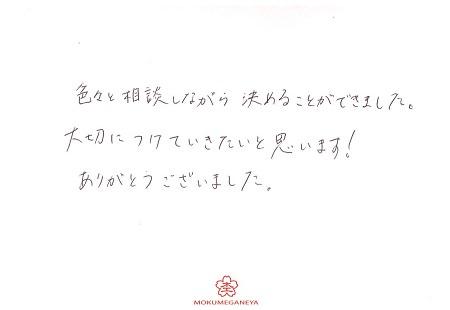 20031404木目金の結婚指輪_Z005.jpg