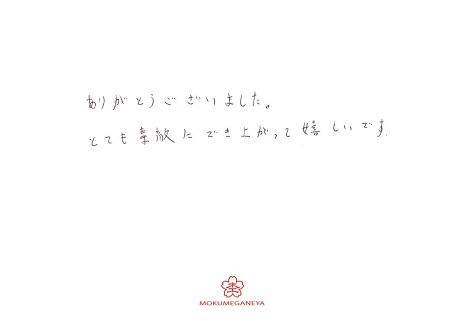 20031501木目金の婚約指輪と結婚指輪_R005.jpg