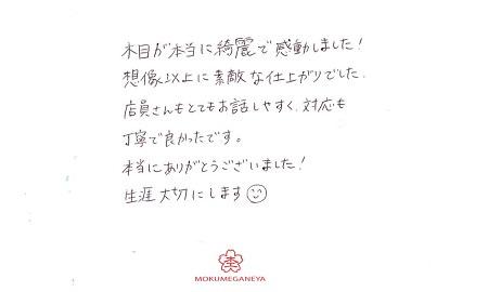 20031501木目金の結婚指輪_ LH004.jpg