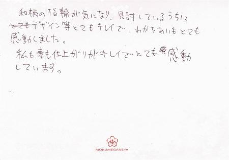 20031501木目金の結婚指輪_H006.jpg