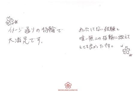 20031501木目金屋の結婚指輪_Z005.jpg