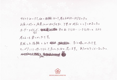20031502木目金の結婚指輪_H004.jpg