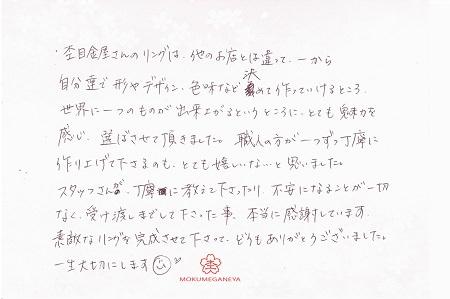 20031504木目金の結婚指輪_H004.jpg