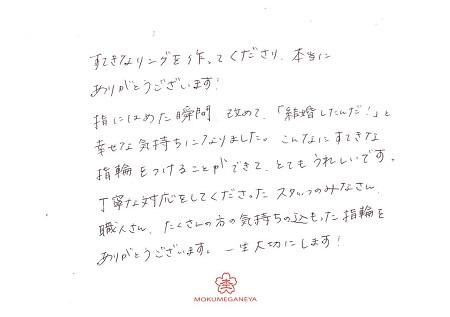 20031601木目金の婚約・結婚指輪_Y005.jpg