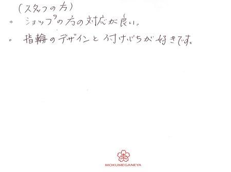 20031601木目金の結婚指輪-004.jpg