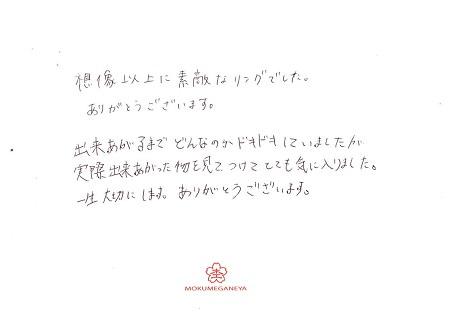 20031701木目金の結婚指輪_E004.jpg