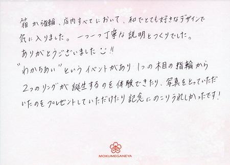 20031901木目金の結婚指輪_F004.jpg
