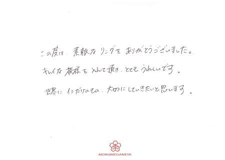 20031901木目金の結婚指輪_D004.jpg
