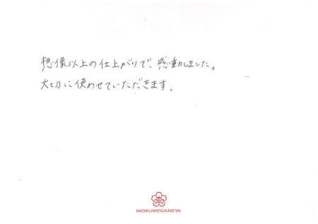 20032001 木目金の結婚指輪_A005.jpg