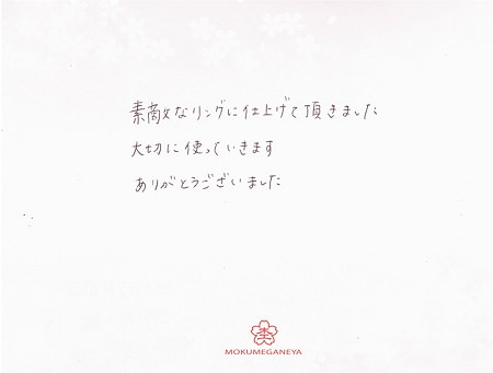 20032001木目金の結婚指輪_H005.jpg