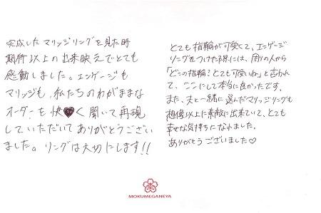 20032001木目金の結婚指輪_C005.jpg