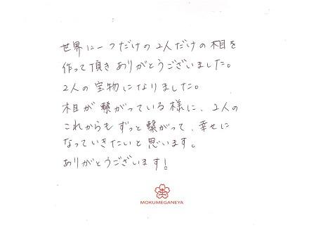 20032002木目金の結婚指輪_Y005.jpg